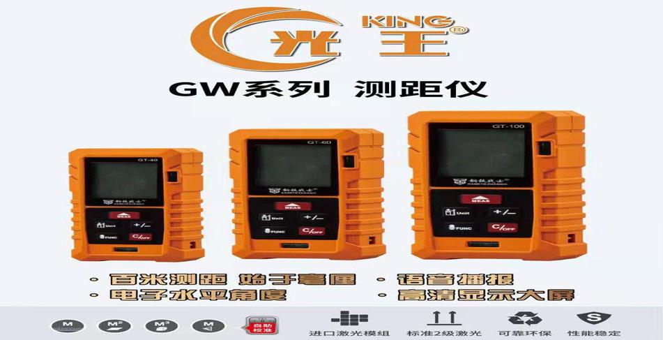 GW系列 测距仪